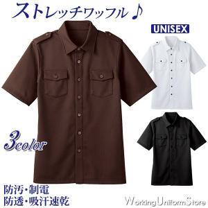 飲食店 男女兼用ニットワッフルシャツ 00102 ストレッチワッフル ボンユニ フードサービス|uniform-store