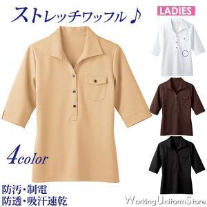 エステ飲食店シャツ レディースニットシャツ 00103 ストレッチワッフル ボンユニ|uniform-store