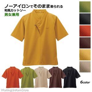 飲食店シャツ 男女兼用和風カットソー 43309 和の風 ニットピケ ボンユニ
