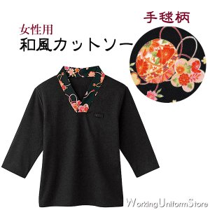 飲食店シャツ/女性用和風カットソーシャツ44202手毬柄/和の風厨房用衣料|uniform-store