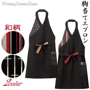 飲食店フード レディース胸当てエプロン 47202 和縞/井桁 和の風|uniform-store