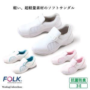 ナースシューズ白 男女兼用 プレーンメッシュ 840 フォーク|uniform-store