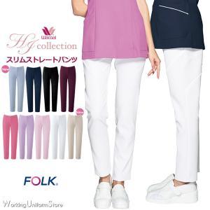 ワコールHIコレクション ナースウエア スリムストレートパンツ HI301 セオα フォーク uniform-store