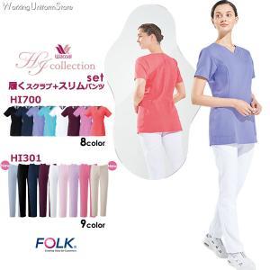 ワコールHIコレクション スクラブ白衣セットHI700 スリムストレートパンツHI301 セオα フォーク
