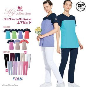 ワコールHIコレクションセット レディースジップスクラブ白衣HI701 スリムストレートパンツHI301セオR uniform-store