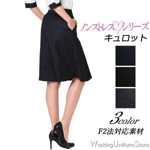 事務服キュロットスカート EAQ-655 ネオソフトギャバ エンジョイ uniform-store