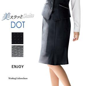 事務服マーメイドラインスカート EAS-584 クールドット エンジョイ uniform-store