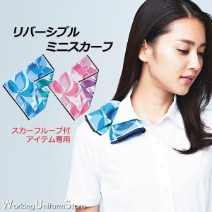 事務服 ミニスカーフ EAZ-696 エンジョイ uniform-store