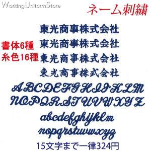 ネーム刺繍 ユニフォーム 医療飲食白衣|uniform-store