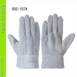 作業用手袋 革手袋 シモン 牛床革手袋 牛床革 背縫い 床革当て付き 10双入り SIMON|uniform100ka