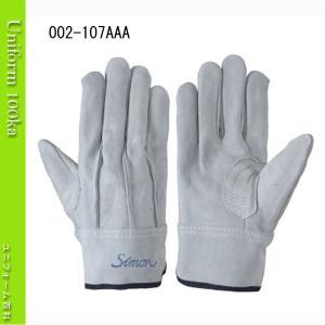 作業用手袋 シモン 牛床革手袋  背縫い 床革当て付き 10双入り SIMON uniform100ka