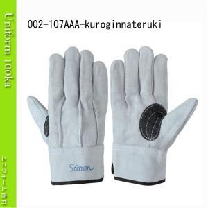 作業用手袋 革手袋 シモン 牛床革手袋 背縫い 黒銀革当て付き 10双入り SIMON|uniform100ka