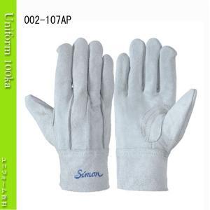 作業用手袋 革手袋 シモン 牛床革手袋 背縫い 床革当て付き 10双入り SIMON|uniform100ka
