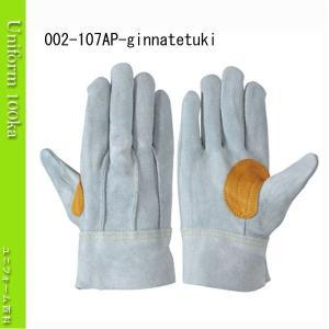 作業用手袋 革手袋 シモン 牛床革手袋 背縫い 本革当て付き 10双入り 銀当付 SIMON|uniform100ka