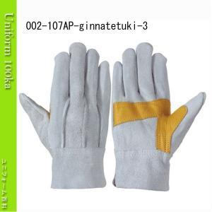 作業用手袋 革手袋 シモン 牛床革手袋 本革当て付き 補強当て付き 10双入り 銀当付3型 SIMON uniform100ka
