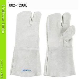 作業用手袋 シモン 溶接用手袋 牛床革 3本指 10双入り SIMON|uniform100ka