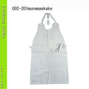 前掛け シモン 革製保護具 牛床革 裏ポケット付き 1枚入り SIMON uniform100ka