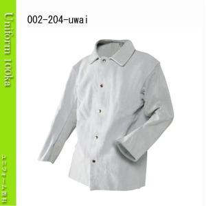 革製保護具 シモン 上衣 牛床革 無地袋入り 1着入り SIMON uniform100ka