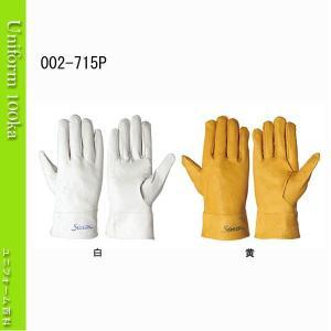 作業用手袋 革手袋 シモン 牛本革手袋 袖付き 丸指型 10双入り SIMON|uniform100ka