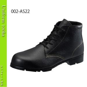 安全靴 アイゼックスASシリーズ JIS規格 紐タイプ ブーツ AIZEX(アイゼックス) uniform100ka
