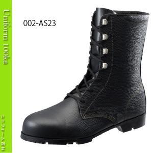 安全靴 アイゼックスASシリーズ JIS規格 編上タイプ ブーツ AIZEX|uniform100ka