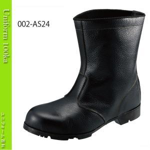 安全靴 アイゼックスASシリーズ JIS規格 半長靴タイプ AIZEX|uniform100ka