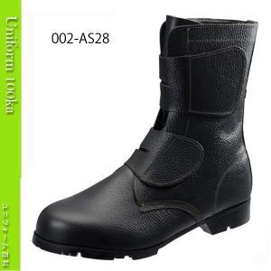 安全靴 アイゼックスASシリーズ 安全靴 JIS規格 マジックテープタイプ ブーツ AIZEX|uniform100ka