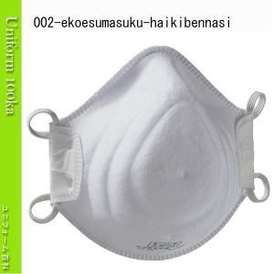 作業服 安全保護具 防塵マスク シモン 使い捨て式 排気弁ナシ 1カートン240枚入り エコエースマスク SIMON uniform100ka