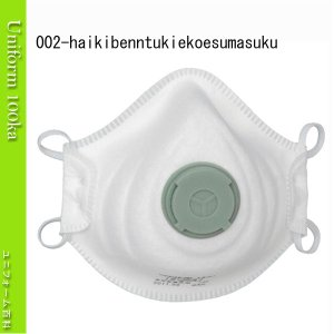 作業服 安全保護具 防塵マスク シモン 使い捨て式 排気弁付 1カートン120枚入り 排気弁付エコエースマスク SIMON uniform100ka