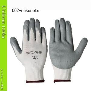 作業用手袋 シモン 耐滑手袋 ナイロン100%ライナー 発砲ニトリルゴムコーティング 12双入り SIMON uniform100ka