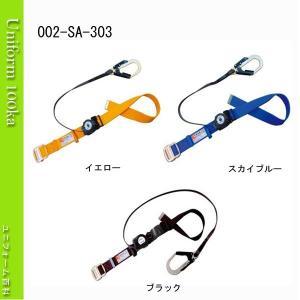 作業服 安全保護具 安全帯 シモン 巻取式胴ベルト型 巻取式B型 1個入り SIMON uniform100ka