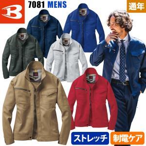 メーカー:BURTLE ・高品質な日本製の裏綿ツイル素材使用 ・メカニカルストレッチ機能が動作をスム...