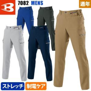 作業着 秋冬用カーゴパンツ 耐久性 快適性 BURTLE 7082|uniform100ka