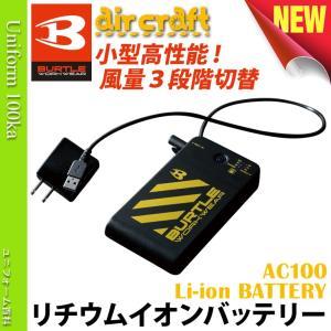 空調服/バートル/リョービ/リチウムイオンバッテリー 2017年新商品 AC100|uniform100ka