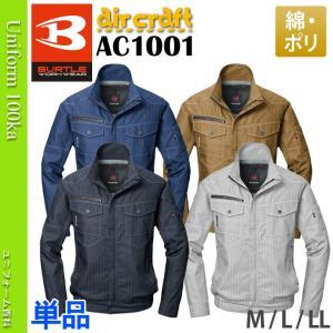 空調服(バートル エアークラフト)ヘリンボーン (単品/ファンなし/ブルゾンのみ)AC1001|uniform100ka
