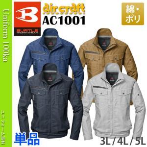 空調服(バートル エアークラフト)ヘリンボン (単品/ファンなし/ブルゾンのみ)AC1001-3L-5L|uniform100ka