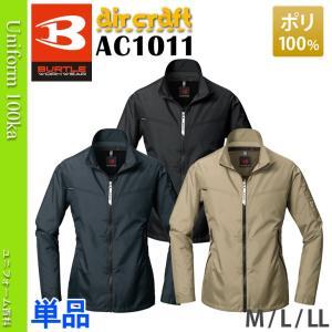 空調服(バートル エアークラフト)ポリエステル100% (単品/ファンなし/ジャケットのみ)AC1011|uniform100ka