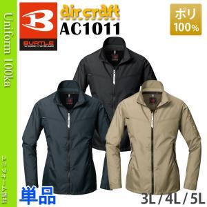 空調服(バートル エアークラフト)ポリエステル100% (単品/ファンなし/ジャケットのみ)AC1011-3L-5L|uniform100ka