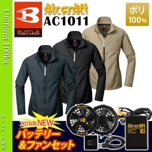 空調服(バートル エアークラフト)2018年新型 (リョービリチウムイオンバッテリー+ファン)AC1011B|uniform100ka