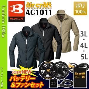 空調服(バートル エアークラフト)2018年新型(リョービリチウムイオンバッテリー+ファン)AC1011B-3L-5L|uniform100ka