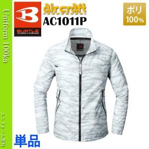 空調服(バートル エアークラフト) カモフラホワイト (単品/ファンなし/ジャケットのみ)AC1011P|uniform100ka