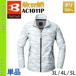 空調服(バートル エアークラフト) カモフラホワイト (単品/ファンなし/ジャケットのみ)AC1011P-3L-5L|uniform100ka