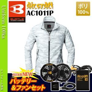 空調服(バートル エアークラフト) カモフラホワイト 2018年新型(リョービリチウムイオンバッテリー+ファン)AC1011PB|uniform100ka