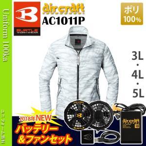 空調服(バートル エアークラフト)カモフラホワイト 2018年新型 (リョービリチウムイオンバッテリー+ファン)AC1011PB-3L-5L|uniform100ka