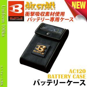 空調服(バートル エアークラフト) バッテリーケース AC120|uniform100ka