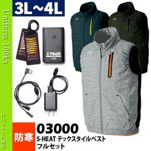 シンメン S-HEAT 電熱ベスト バッテリー ヒーター フルセット 006-03000 3L4L|uniform100ka