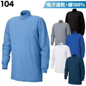 作業着 天竺長袖ハイネック 衿袖口スパン入り ポケット付 [シンメン]SHINMEN 104|uniform100ka