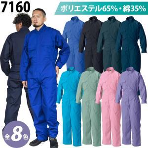 T/Cツナギ服 胸ポケット付き SHINMEN 7160|uniform100ka