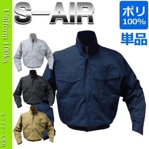空調服 シンメン(SHINMEN)S-AIR/ワークブルゾン/(服のみ)006-88100