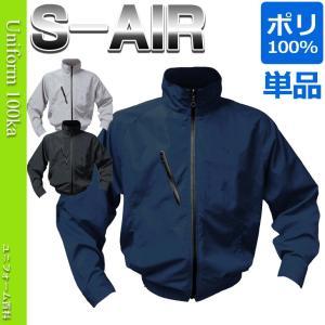 空調服 シンメン(SHINMEN)S-AIR/ブルゾン/(服のみ)006-88200|uniform100ka